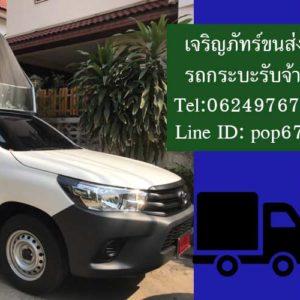 รถกระบะรับจ้างเขตสัมพันธวงศ์ ให้บริการรถรับจ้างขนของมายาวนานกว่า 15 ปี 086-3243964