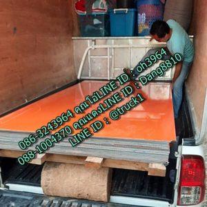 รถกระบะรับจ้างทุ่งครุ ขนย้ายของดี มีมาตรฐาน ราคาไม่แพง  086-3243964