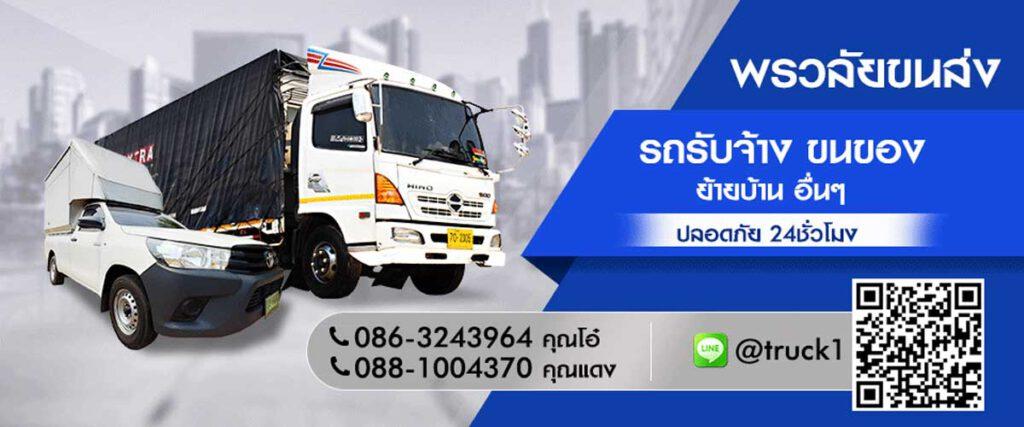 พรวลัยขนส่งรถรับจ้าง01